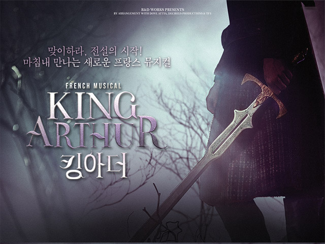 뮤지컬 킹아더 (Musical King Arthur)