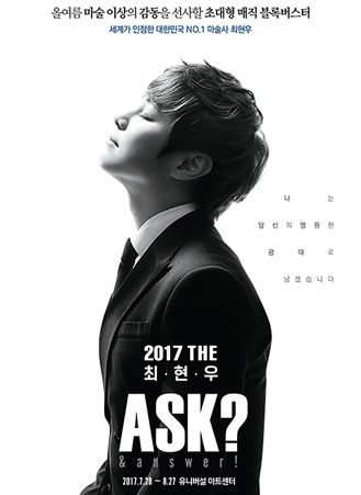 2017 The 최현우 ASK? & answer!