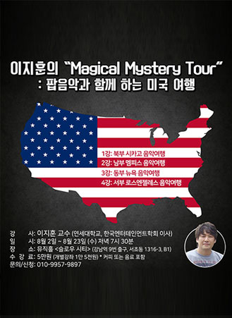 이지훈의 Magical Mystery Tour !