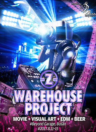 [부산]Z8 WAREHOUSE PROJECT VOL.1