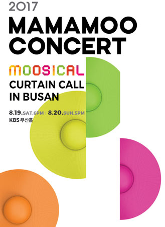 "[부산] 2017 MAMAMOO CONCERT<MOOSICAL>""Curtain Call"" IN BUSAN"