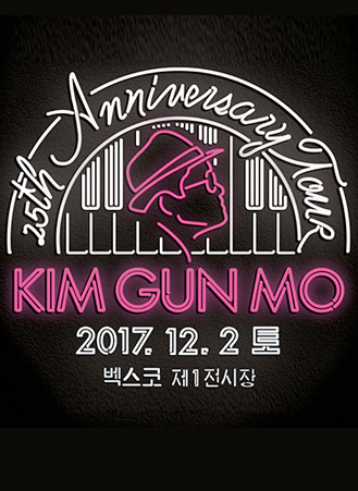 [부산] 김건모 25TH Anniversary Tour