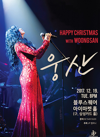 Happy Christmas with 웅산