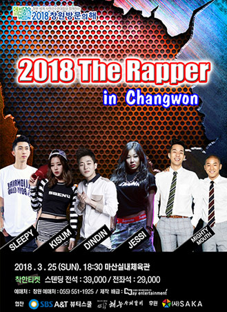 [창원] 2018 the RAPPER in changwon
