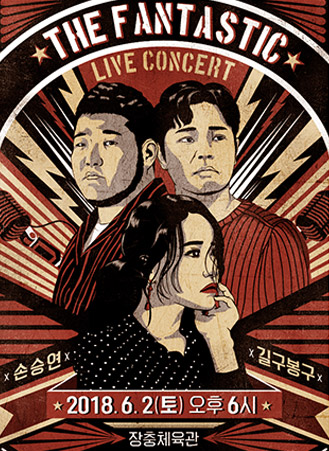 손승연X길구봉구 LIVE CONCERT [The Fantastic]