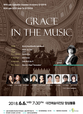 [대전] Grace in the Music