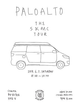 [예스24] 팔로알토 : SKMC 투어 [부산] / Paloalto : The SKMC Tour [in Busan]