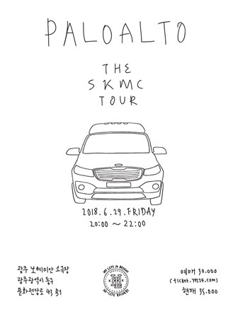 [예스24] 팔로알토 : SKMC 투어 (광주) / Paloalto : The SKMC Tour (in Gwangju)