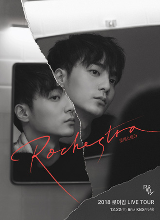 [부산] 2018 로이킴 LIVE TOUR 〈ROchestra〉 in BUSA