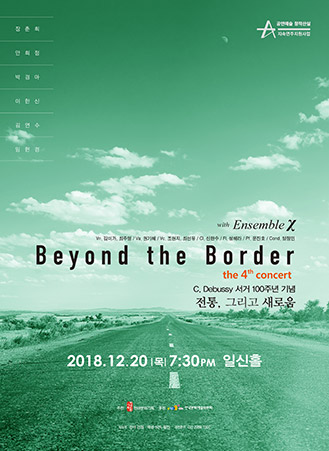 Beyond the Border the 4th concert