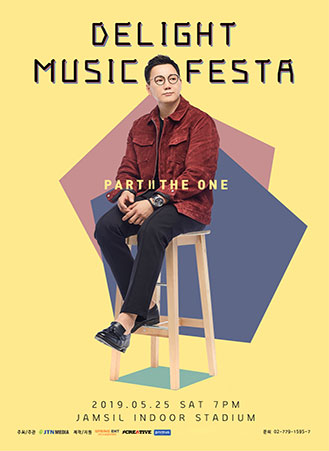 [DELIGHT MUSIC FESTA] PART 2. 더 원(The One)