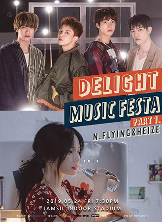 [DELIGHT MUSIC FESTA] PART 1. N.Flying & 헤이즈