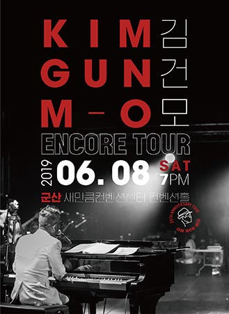 [군산] 김건모 25th Anniversary Tour