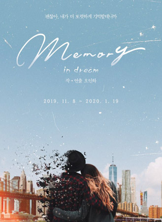 [예스24] 연극 [Memory in dream]