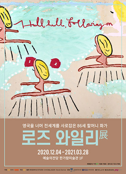 로즈 와일리展 : Hullo Hullo,Following on
